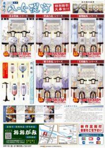(株)おおがみでは、御盆提灯の販売もさせて頂いてまして、 八女提灯を専門に取り扱っております。
